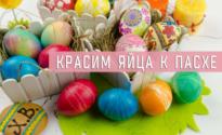 Как покрасить яйца на Пасху своими руками, интересные и красивые идеи