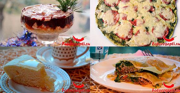 вкусные блюда