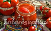 Помидоры в собственном соку на зиму рецепты пальчики оближешь