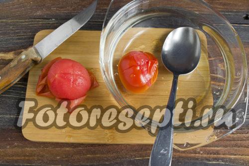 очистить помидоры от кожицы