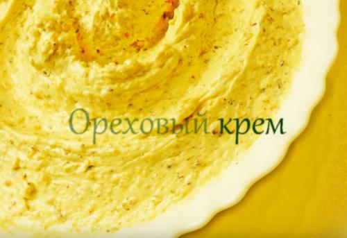 Крем ореховый